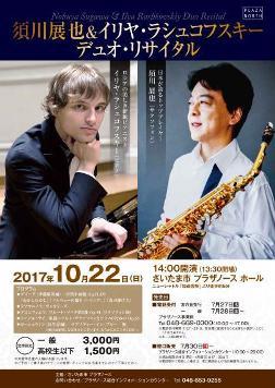 http://www.concert.co.jp/img/concert/1663.jpg